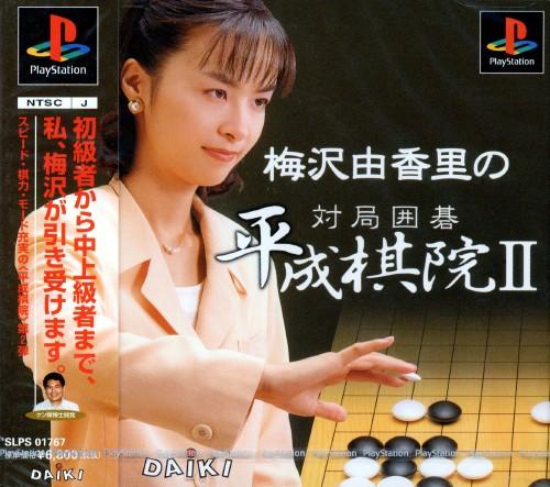 【中古】梅沢由香里の対局囲碁 平成棋院2