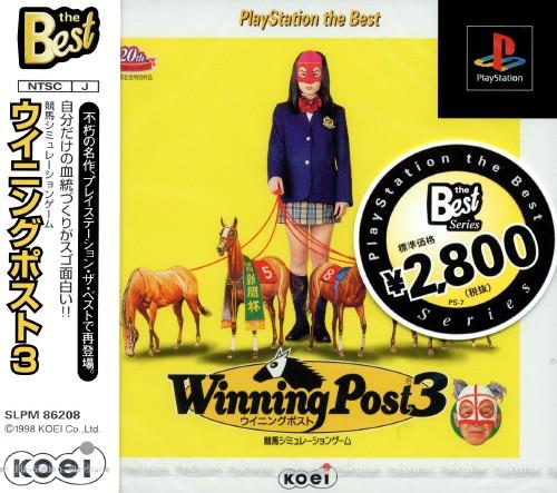 【中古】Winning Post3 PlayStation the Best