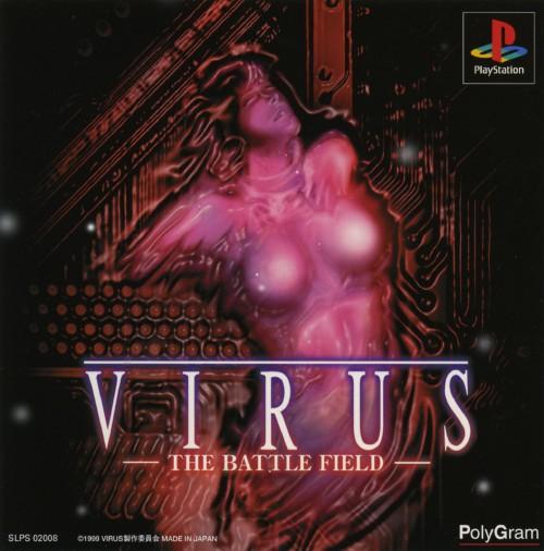 【中古】VIRUS −THE BATTLE FIELD−