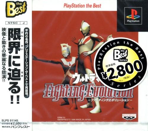 【中古】ウルトラマン Fighting Evolution PlayStation the Best