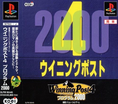 【中古】Winning Post4 プログラム2000