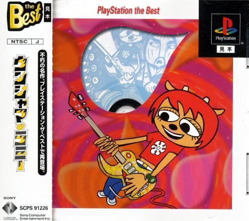 【中古】ウンジャマ・ラミー PlayStation the Best