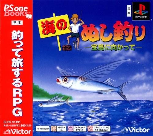 【中古】海のぬし釣り 〜宝島に向かって〜 PSoneBooks