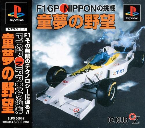 【中古】F1GP NIPPONの挑戦 童夢の野望