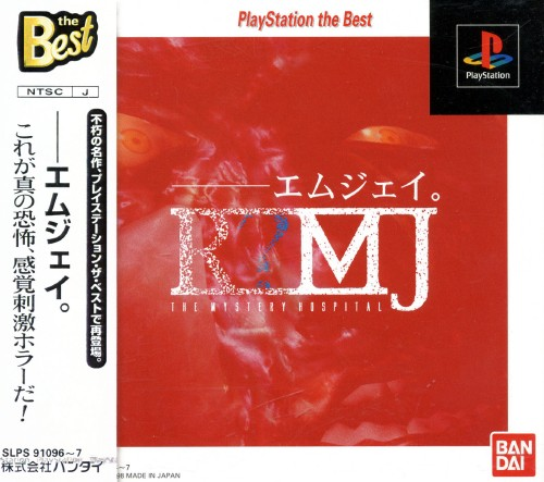 【中古】R?MJ(——エムジェイ。) PlayStation the Best