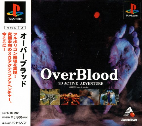 【中古】Over Blood