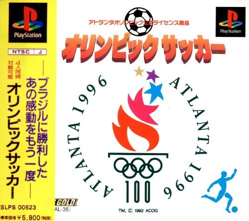 【中古】オリンピックサッカー