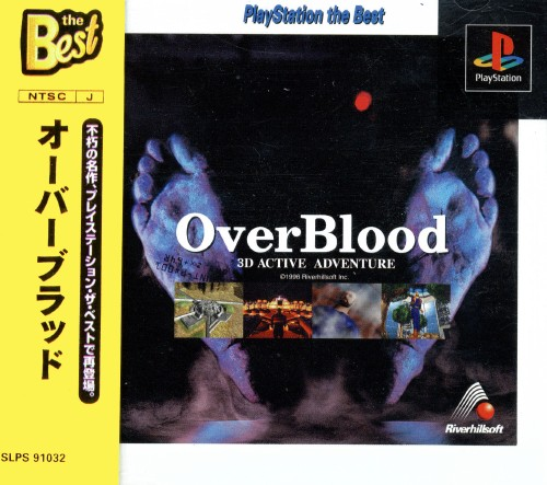 【中古】Over Blood PlayStation the Best