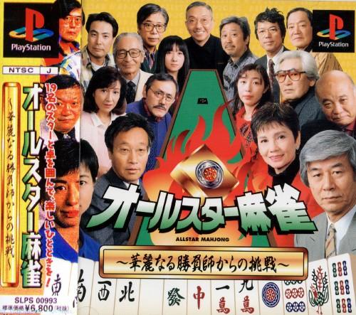 【中古】オールスター麻雀 〜華麗なる勝負師からの挑戦〜