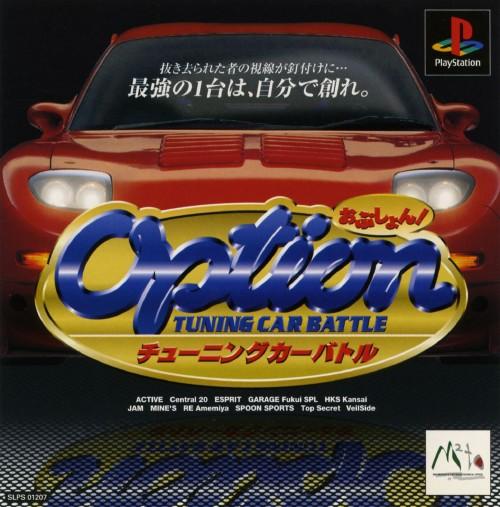 【中古】OPTION チューニングカーバトル