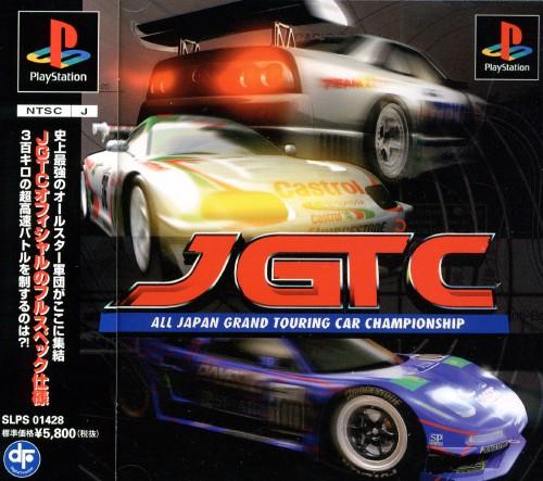 【中古】JGTC オールジャパン グランドツーリングカー チャンピオンシップ