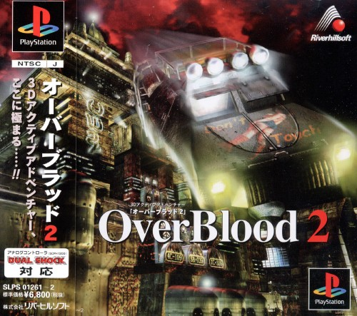 【中古】Over Blood2