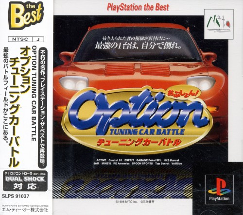 【中古】OPTION チューニングカーバトル PlayStation the Best