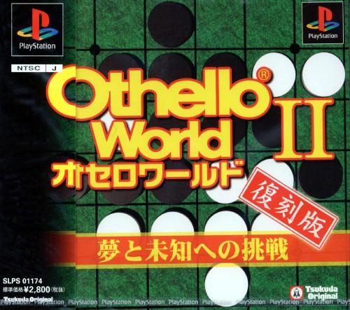【中古】オセロワールド2 夢と未知への挑戦 復刻版