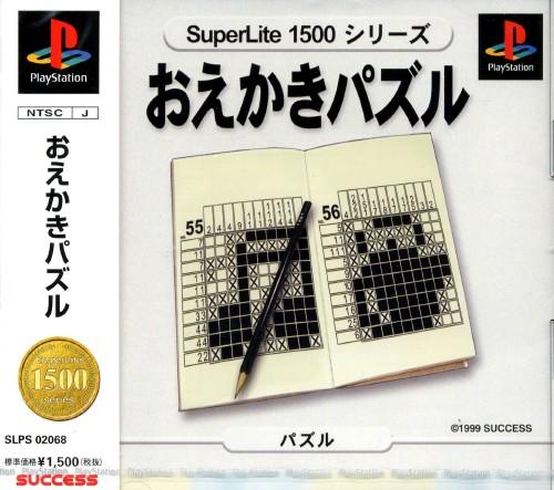 【中古】おえかきパズル SuperLite 1500
