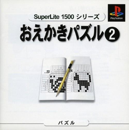 【中古】おえかきパズル2 SuperLite 1500