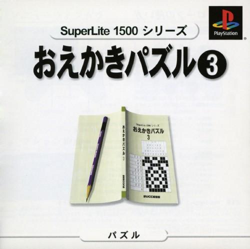 【中古】おえかきパズル3 SuperLite 1500