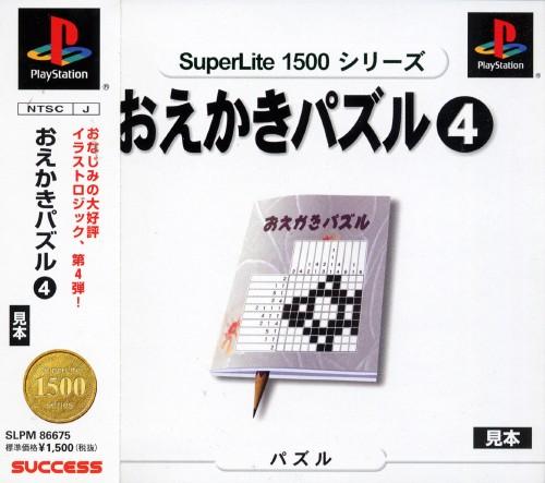 【中古】おえかきパズル4 SuperLite 1500