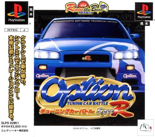 【中古】OPTION チューニングカーバトル スペックR Race the Best Vol.2