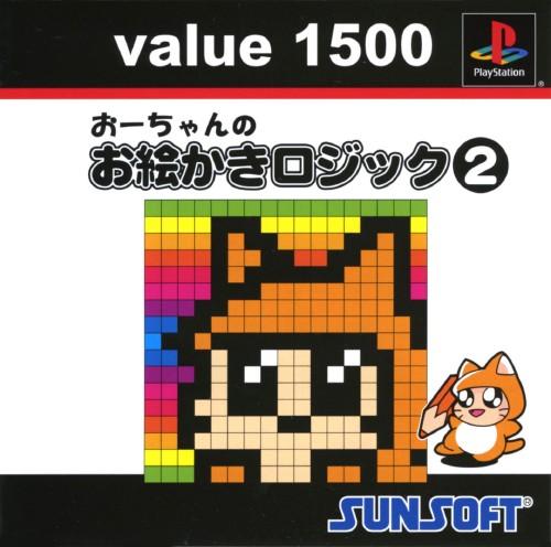 【中古】おーちゃんのお絵かきロジック2 value 1500