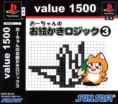 【中古】おーちゃんのお絵かきロジック3 value 1500