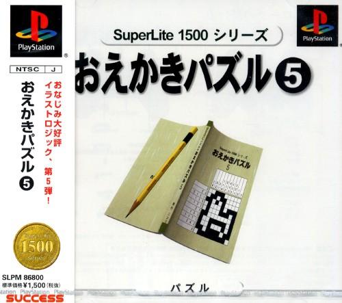 【中古】おえかきパズル5 SuperLite 1500