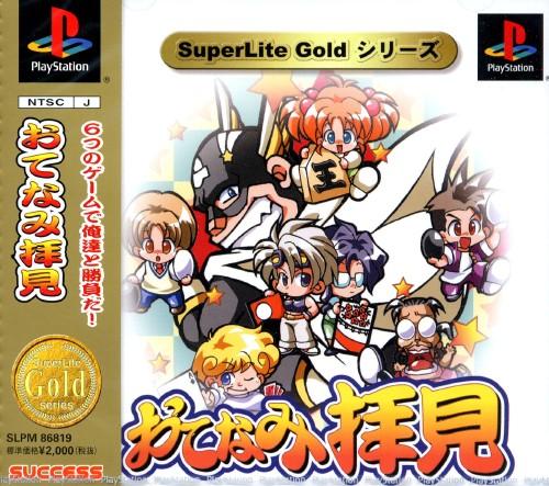 【中古】おてなみ拝見 SuperLite GOLD