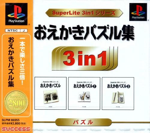 【中古】おえかきパズル集 SuperLite 3in1