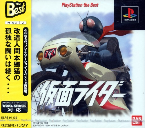 【中古】仮面ライダー PlayStation the Best