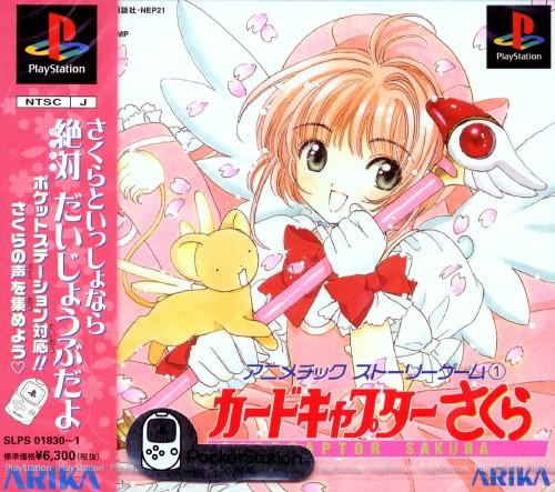 【中古】アニメチックストーリーゲーム1 カードキャプターさくら