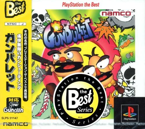 【中古】ガンバレット PlayStation the Best