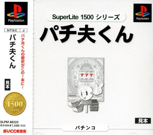 【中古】パチ夫くん SuperLite 1500