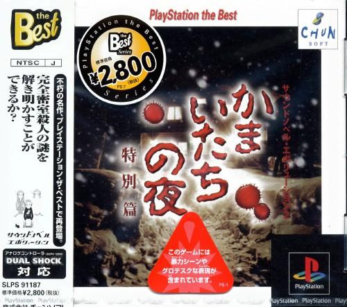 【中古】かまいたちの夜 特別篇 PlayStation the Best