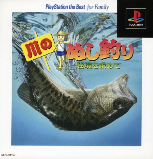 【中古】川のぬし釣り 〜秘境を求めて〜 PlayStation the Best for Family
