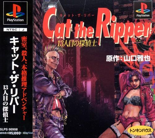 【中古】Cat the Ripper 13人目の探偵士