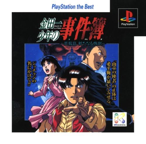 【中古】金田一少年の事件簿 PlayStation the Best