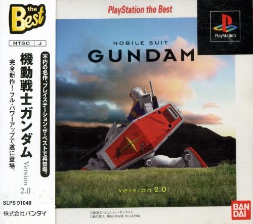 【中古】機動戦士ガンダム Version 2.0 PlayStation the Best