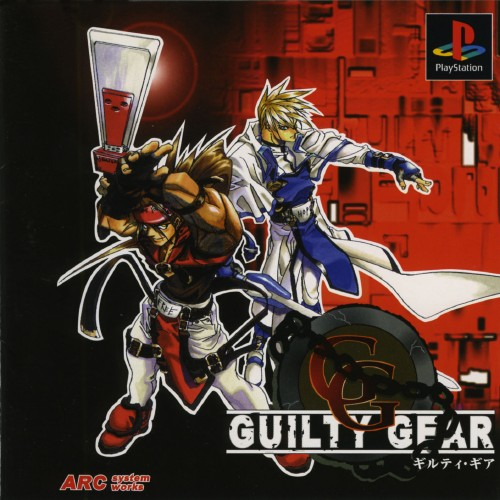 Guilty Gearのジャケット写真