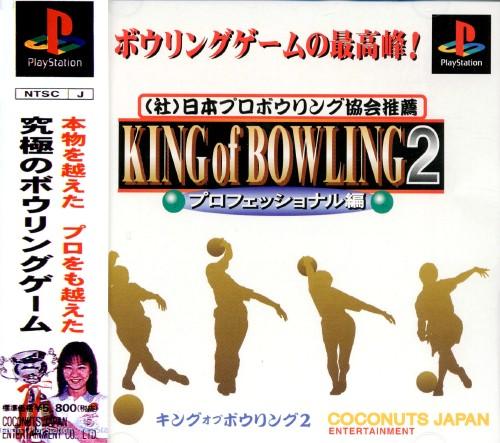 【中古】キング オブ ボウリング2