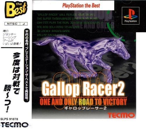 【中古】ギャロップレーサー2 PlayStation the Best