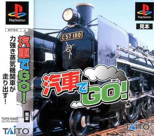 【中古】汽車でGO!