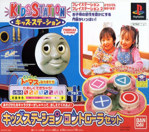 【中古】キッズステーション きかんしゃトーマスとなかまたち キッズステーションコントローラセット (同梱版)