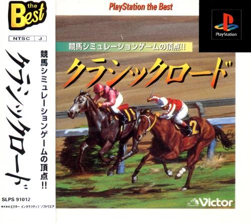 【中古】クラッシックロード PlayStation the Best