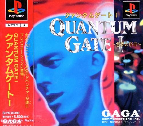 【中古】QUANTUM GATE1 〜悪夢の序章〜