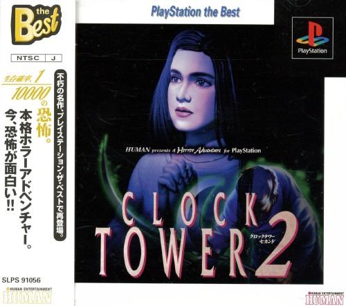 【中古】クロックタワー2 PlayStation the Best