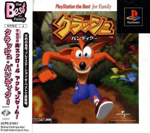 【中古】クラッシュ・バンディクー PlayStation the Best for Family