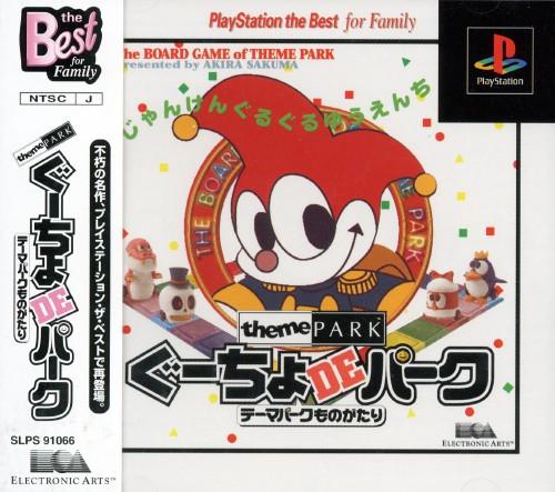 【中古】ぐーちょDEパーク テーマパークものがたり PlayStation the Best for Family