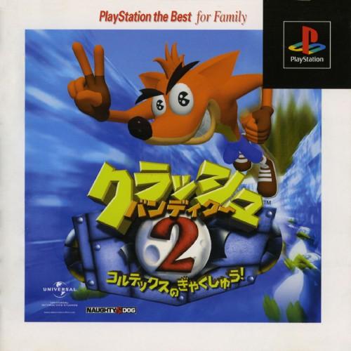 【中古】クラッシュ・バンディクー2 〜コルテックスの逆襲!〜 PlayStation the Best for Family