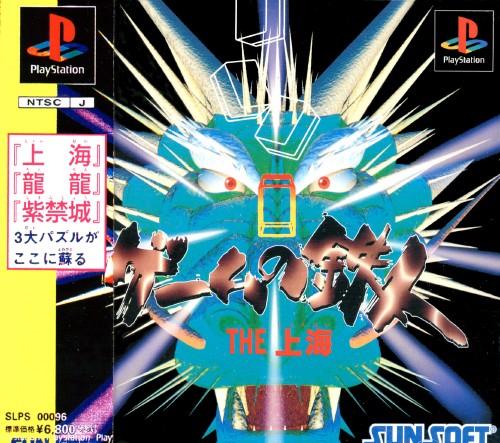 【中古】ゲームの鉄人 THE 上海