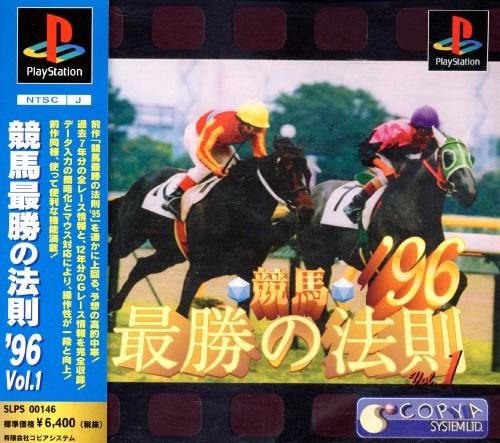 【中古】競馬最勝の法則'96 Vol.1
